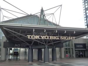 会場の東京ビッグサイト