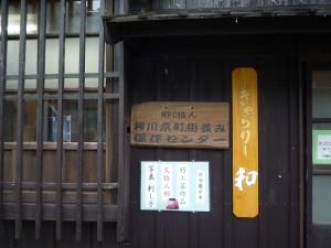 相川京町街並み保存センターギャラリー和