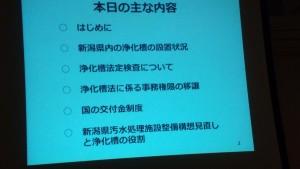 県の浄化槽行政についての講演