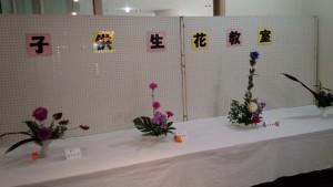子ども生花教室作品
