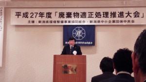 主催者の県環境整備事業組合前田理事長