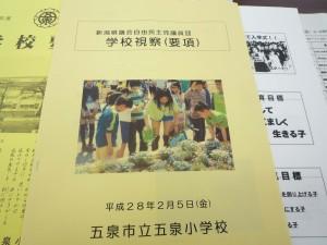 五泉小学校資料