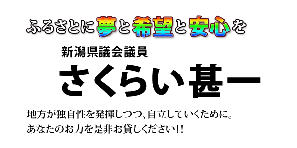 「ふるさとに夢と希望と安心を」新潟県議会議員 さくらい甚一